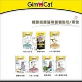 GimCat竣寶[貓咪營養點心,7種口味]