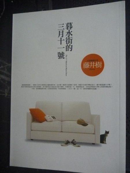 【書寶二手書T2/一般小說_GQF】暮水街的三月十一號_藤井樹