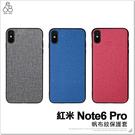 MIUI 紅米Note6 Pro 布藝帆布紋 手機殼 保護殼 全包 磨砂防滑 軟殼 保護鏡頭 手機套 保護套