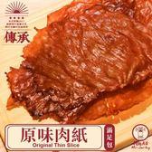 【肉乾先生】原味肉紙-200g(5包入-含運價)
