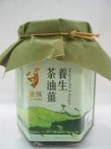 健康族~茶油薑220公克±6公克/罐 (全素) ~特惠中