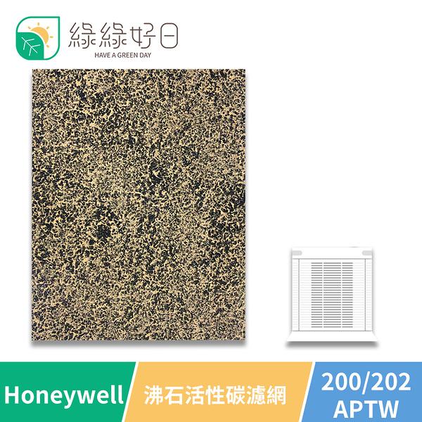【買十送一 買十二送二】 綠綠好日 沸石活性碳濾網 Honeywell副廠濾網 (適HPA-202APTW空氣清淨機)