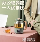 養生壺 小熊養生壺辦公室mini小型家用多功能玻璃燒水花茶壺煮茶器一人用 MKS韓菲兒