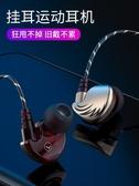 有線耳機 耐也 重低音炮運動耳機入耳式蘋果安卓小米手機通用女生掛耳 果果生活館