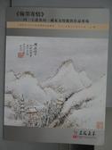 【書寶二手書T7/收藏_PET】上海嘉禾2018春季藝術品拍賣會_翰墨寄情-同上一款及同一藏家…