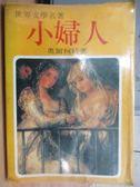 【書寶二手書T7/翻譯小說_KNR】小婦人_奧爾柯特