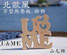 北歐風字體熱墊板 隔熱墊 [U&ME]...