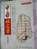 【書寶二手書T6/星相_LLS】中國姓名學_王威棠