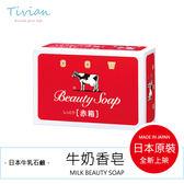 【499免運】牛乳石鹼 牛奶香皂100g 【Tivian蒂唯恩購物】