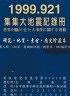二手書R2YBb《1999.921 集集大地震記錄冊 研究.地質.素材.歷史珍藏