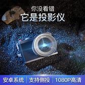 投影儀2019家用小型便攜式投影儀DLP微型投影機1080P投墻高清家用迷你 玩趣3CLX