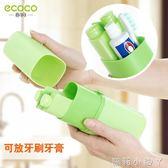 牙刷架旅牙具盒洗漱用品牙刷杯漱口杯帶蓋旅行牙刷盒便攜式套裝 全館免運