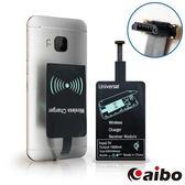 aibo Micro USB通用型 無線充電感應貼片(通過NCC認證)-(A)正梯型