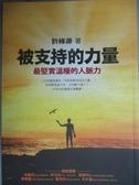 【書寶二手書T3/勵志_LPI】被支持的力量-最堅實溫暖的人脈力_許峰源