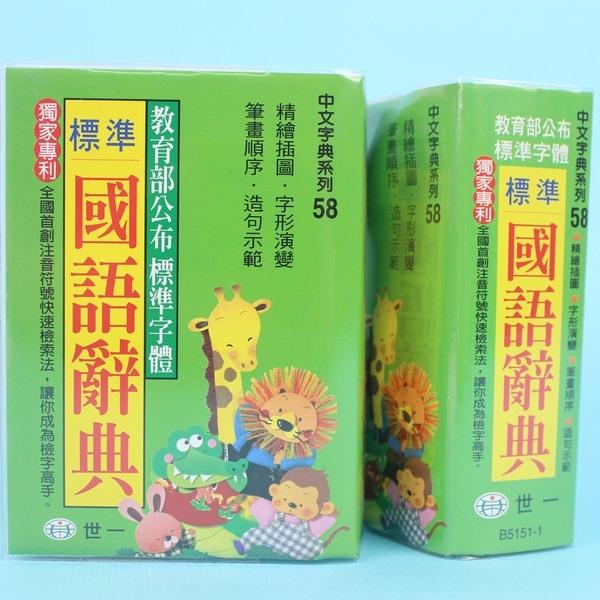 世一標準國語辭典 B5151-1 平裝64開(綠)/一箱10本入(定150) 學生字典-益