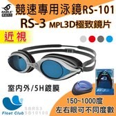~SABLE 黑貂~RS 101 競速型鏡框xRS3 3D 極致近視鏡片請備註左右眼150