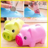 存錢筒 防摔塑料小孩存錢罐小豬女孩韓國創意成人可愛兒童豬豬男孩儲蓄罐