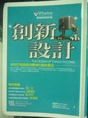 【書寶二手書T5/行銷_IFU】創新設計_原價350_佛格爾.卡根博士.博特萊特