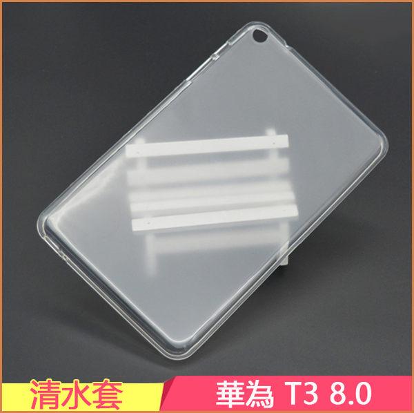 清水套 HUAWEI MediaPad T3 8.0 平板皮套 超薄 保護殼 透明 防摔 華為 T3 8.0 保護套 8吋 果凍套 軟殼