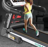 跑步機 家用款超靜音多功能電動折疊健身房專用小型室內 第六空間 igo