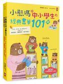 小熊媽給中小學生的經典&悅讀書單101+:分年級、挑好書,愛上閱讀品格好,培養孩子..