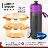 【美國康寧Pyrex】圓型640ml 玻璃保鮮盒2入+BRITA 運動濾水瓶0.6L/紫★含濾片1