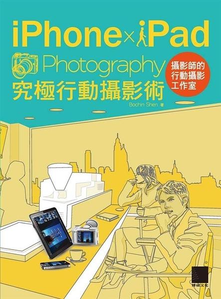 (二手書)iPhone x iPad x Photography 究極行動攝影術