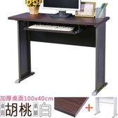 Homelike 格雷100x40工作桌-加厚桌面(附鍵盤架)-胡桃桌面/白腳