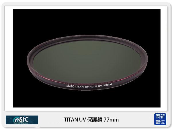 送USB LED小米燈~ STC TITAN UV 抗紫外線 鋁環 保護鏡 77mm (77,公司貨)