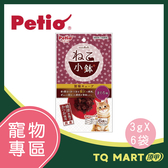 Petio 小鉢鮮魚塊-鮪魚 6小袋/包【TQ MART】