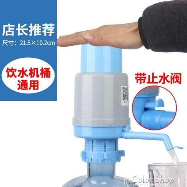 桶裝水抽水器手壓式泵礦泉水純凈水桶大桶簡易飲水機用按壓水器吸  color shop