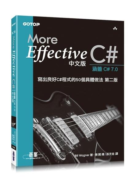 More Effective C#中文版:寫出良好C#程式的50個具體做法(第二版)