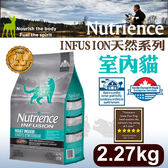 PetLand寵物樂園《Nutrience紐崔斯》INFUSION天然糧系列-室內貓(雞肉)2.27kg/貓飼料