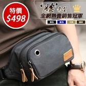 《 QBOX 》FASHION 包包【QBOX6012】精緻個性休閒運動帆布胸包/潮流腰包(黑/藍)