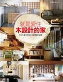 (二手書)就是愛住木設計的家:550個木手感生活空間設計提案