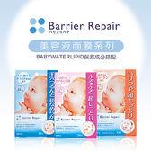 日本 Barrier Repair 面膜 5片裝 超柔潤保濕/滲透型玻尿酸/膠原蛋白澎潤◆86小舖◆