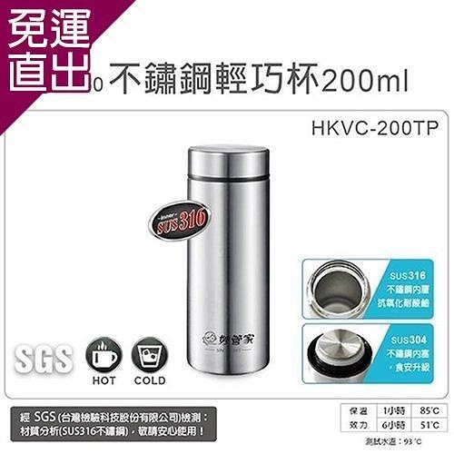 妙管家 200ml內膽316不鏽鋼輕巧保溫保冷杯 HKVC-200TP【免運直出】
