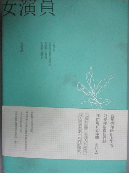 【書寶二手書T4/文學_KIE】女演員_連俞涵