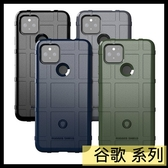【萌萌噠】谷歌 Google Pixel 5 新款護盾鎧甲保護殼 全包防摔 氣囊磨砂軟殼 手機殼 手機套