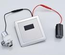 【麗室衛浴】小便斗隱藏式感應沖水器零件組 A-655-2 電池式專用