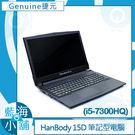 Genuine 捷元 HanBody 15D (i5-7300HQ) 筆記型電腦
