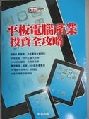 【書寶二手書T5/股票_CXH】平板電腦產業投資全攻略_財信出版~一元起標