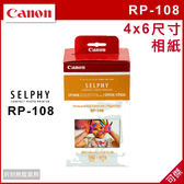 Canon SELPHY  RP-108 相紙  RP108  4x6相紙  108張  相印紙    內有色帶  高品質