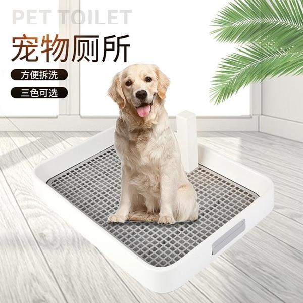 寵物用品掀蓋式平板中小型犬加厚寵物尿盆網格狗廁所 開合方便