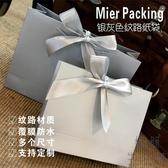 禮品包裝飾品紙袋服裝店紙袋純銀禮品袋紙袋【極簡生活】