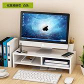 限時85折下殺置物架護頸電腦顯示器屏增高架辦公室液晶底座桌面鍵盤收納盒置物