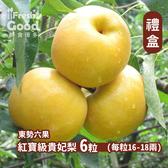 【鮮食優多】六果 紅寶級貴妃梨 禮盒裝 (16-18兩/粒*6)