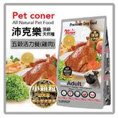 沛克樂 頂級天然糧-五穀活力餐(火雞肉)小顆粒-7kg(A831H02)