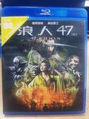 挖寶二手片-Q00-119-正版BD【浪人47 3D+2D】-藍光電影