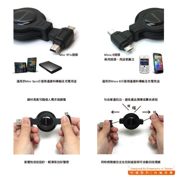 群加 包爾星克Micro USB + 迷你5Pin傳輸充電兩用易拉線(UAM5-09R)